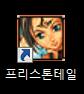 한게임_프테.png