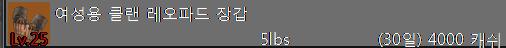 여성용 클랜 레오파드 장갑.PNG