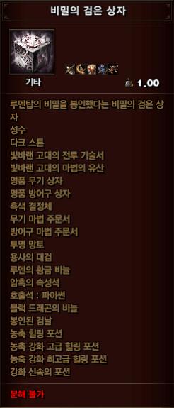 비밀의 검은 상자.png