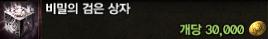 비밀의 검은 상자가격.png