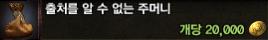 신규 주머니가격.png