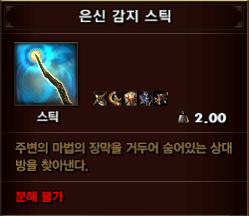 은신감지스틱3.png