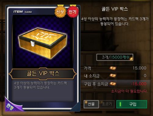 골드 VIP 박스.png