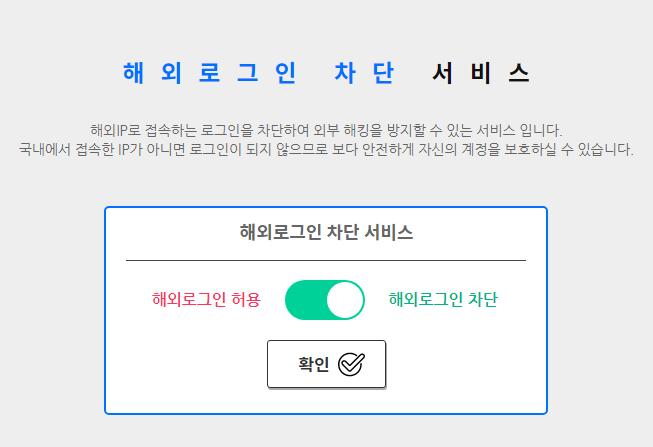 해외 서비스 차단1.png
