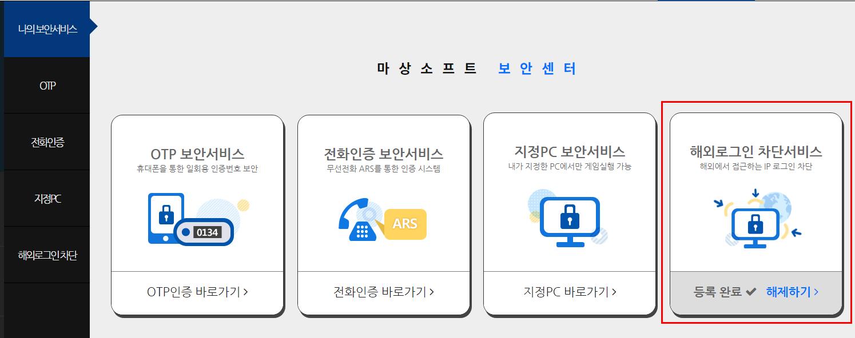 해외 서비스 차단 1.png