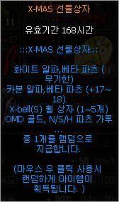 X-Mas상자_구성품목.png