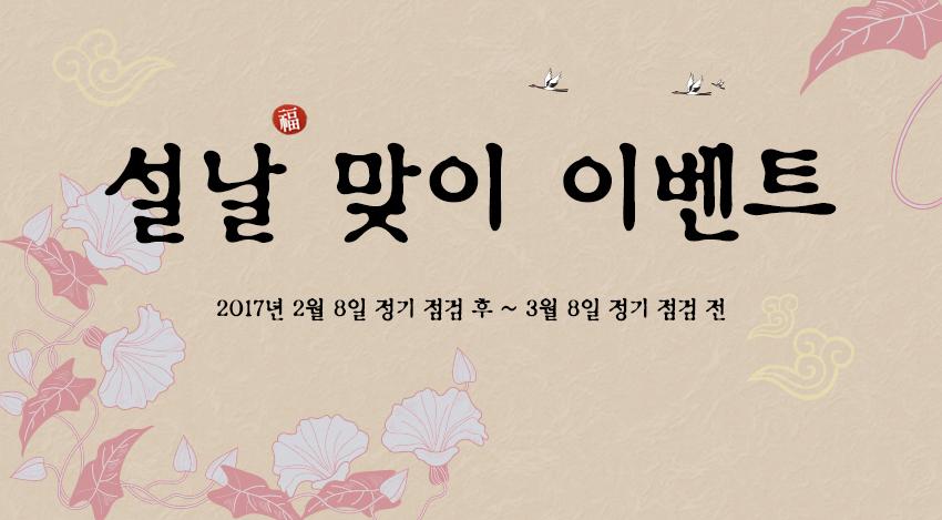 CC_설날맞이이벤트_20180208.jpg