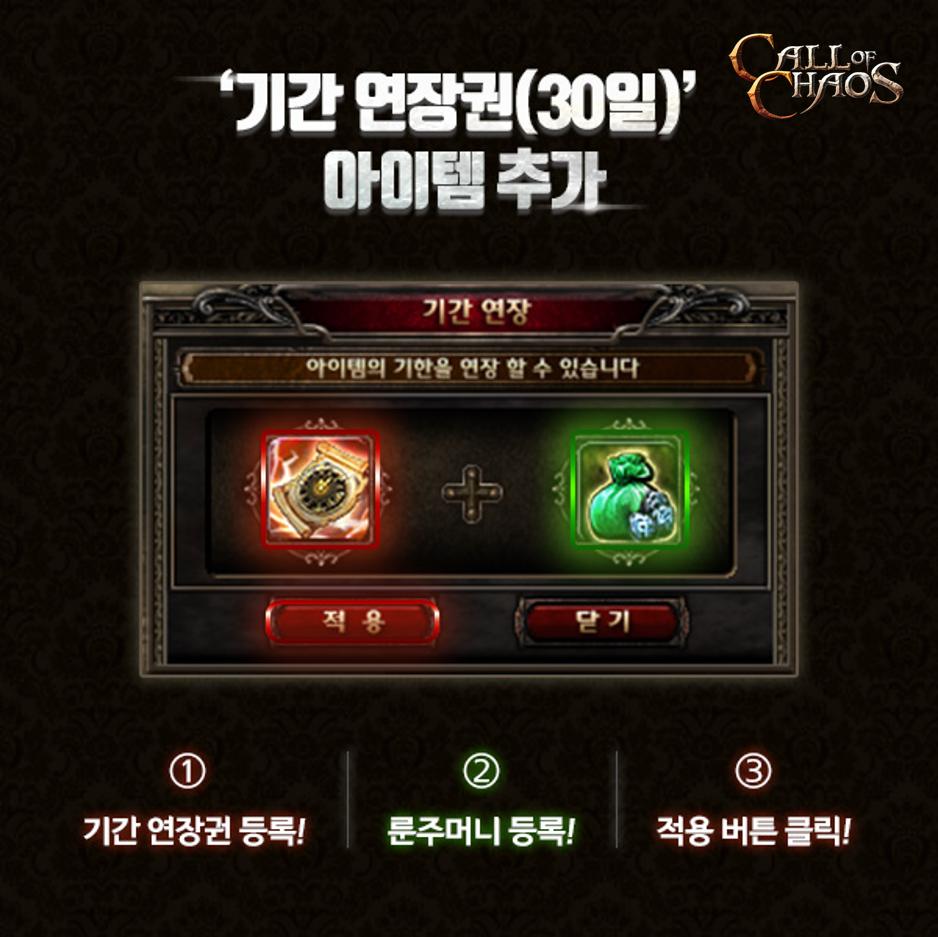 기간연장권_소개.png