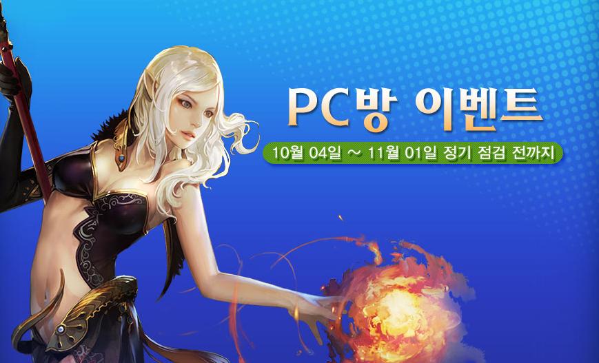10월 PC방 이벤트(2).png