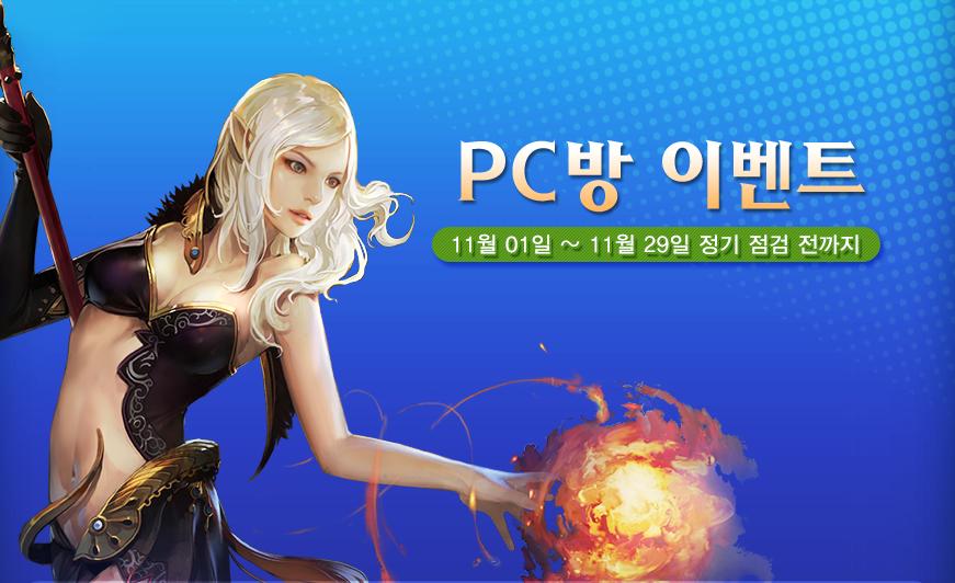 PC방이벤트.png