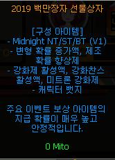 백만장자 구성품.png