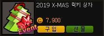 X-MAS 럭키상자.PNG
