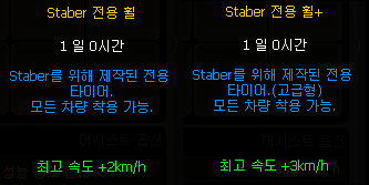 Staber Wheel 옵션.png