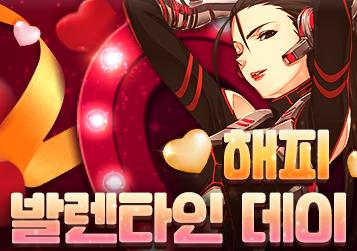20200116_2020_발렌타인데이이벤트_한국.png