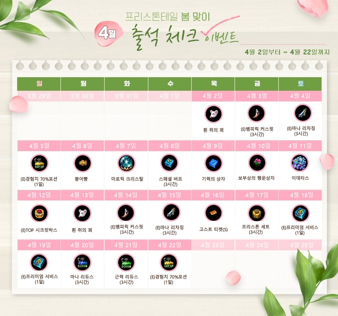 4월 봄맞이 출석체크 아이템 (2).png