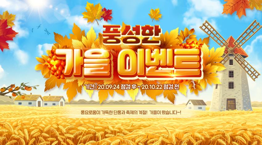 가을이벤트.jpg