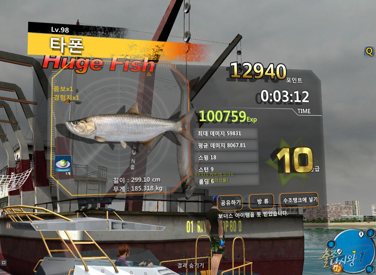 FishingHero_0432.jpg