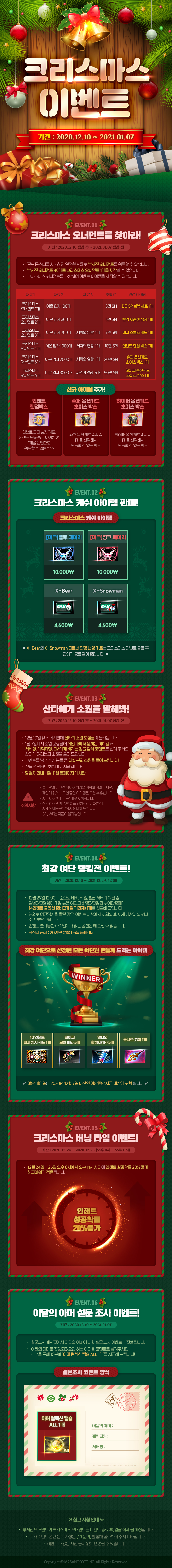 크리스마스 이벤트 (1).jpg