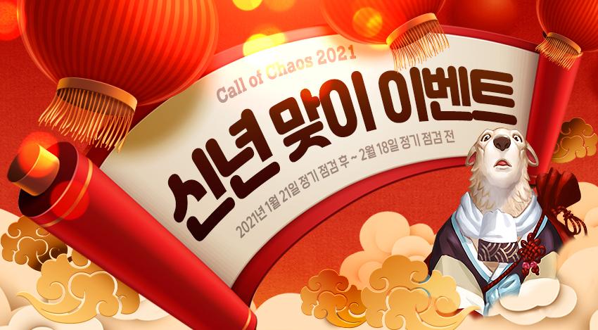 202101_신년맞이이벤트_메인배너.jpg