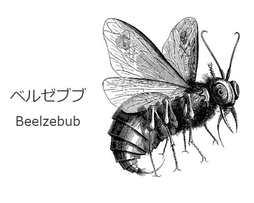 Beelzebub.png